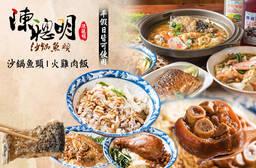 陳聰明沙鍋魚頭 火雞肉飯 7.5折 平假日皆可抵用200元消費金額
