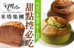 米塔手感烘焙 7.8折 A.巧克力布丁蛋糕二入 / B.抹茶布丁蛋糕二入 / C.抹茶布丁蛋糕一入+巧克力布丁蛋糕一入