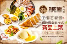 新港茶餐廳(西門店) 7.9折 平假日皆可抵用500元消費金額