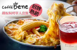 Caffe Bene(高雄文化店) 6.7折 招牌熱銷鐵板焗烤單人套餐