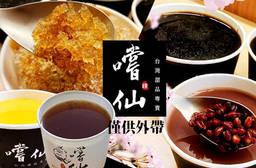 嚐仙(高雄五福店) 6.5折 A.招牌仙草凍 / B.招牌仙草套餐組合