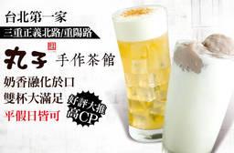 丸子手作茶館(三重正義店) 7.1折 奶香融化於口的雙杯大滿足