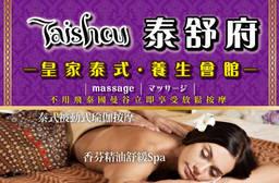 泰舒府-皇家泰式‧養生會館 4.3折 A.泰式被動式瑜伽按摩Massage全程70分(手技60分) / B.香芬精油舒緩Spa全程70分(手技60分)