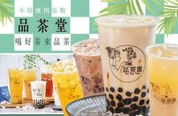 品茶堂 7.5折 平假日皆可抵用100元消費金額