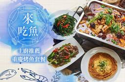 來吃魚創意料理 輕食火鍋餐廳 7折 主廚推薦重慶烤魚套餐