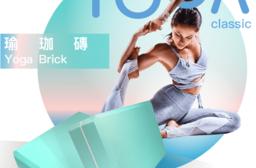 台灣橋堡【蒂芬妮 瑜珈磚 現貨】50D 專業 多功能 瑜珈磚 皮拉提斯磚 高硬度