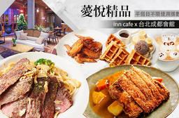 薆悅精品inn cafe x 台北成都會館 6.7折 平假日皆可抵用200元消費金額