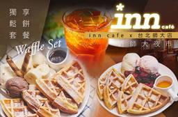 inn cafe x 台北師大店 4.3折 超值獨享鬆餅套餐
