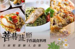 菩蒔蔬願手作蔬食料理 7.1折 主廚精選個人套餐