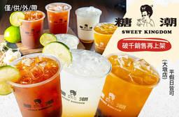 糖潮(大墩店) 7.5折 平假日皆可抵用100元消費金額