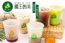 國王的茶(大里永興店) 7.5折 平假日皆可抵用100元消費金額