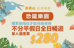 百果山探索樂園 8折 不分平假日全日暢遊單人優惠票