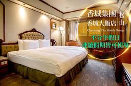 台北-香城大飯店-松山店 3.7折 雙人住宿