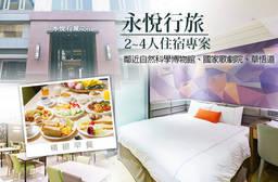 台中-永悅行旅 2.6折 2~4人住宿專案