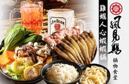風見鷄 鍋物食堂 6.9折 雞蠣人心蝦蝦鍋
