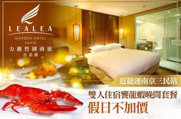 力麗哲園商旅-台北 3.3折 假日不加價!雙人住宿饗龍蝦雙人晚間套餐,真的太超值了!