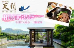 陽明山-天籟渡假酒店 4.5折 平日和風暖湯祭買大送小一日暢遊券