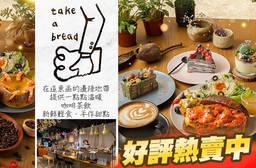take a bread 7.7折 平假日皆可抵用200元消費金額