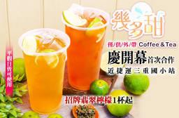 幾多甜 Coffee & Tea 7折 幾多甜招牌 翡翠檸檬 跟你一樣甜