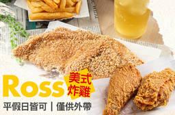 Ross 美式炸雞 7.4折 A.雞排餐 / B.單人炸雞腿餐
