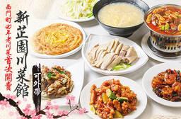 新芷園川菜館 7.9折 平假日皆可抵用400元消費金額
