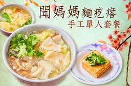 聞媽媽麵疙瘩 7.3折 聞媽媽手工單人套餐