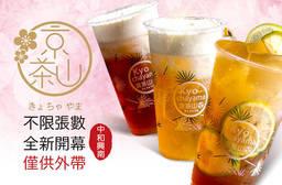 京茶山(中和興南店) 6.5折 平假日皆可抵用100元消費金額