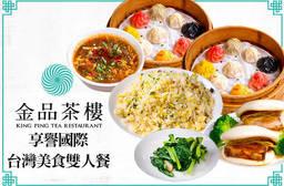 金品茶樓 7.3折 享譽國際台灣美食雙人餐