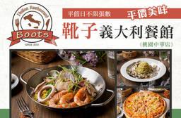 靴子義大利餐館(桃園中華店) 7.9折 平假日皆可抵用150元消費金額