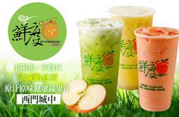 鮮度C 鮮果茶飲(西門店) 7折 平假日皆可抵用100元消費金額