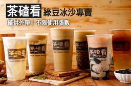 茶碴看-綠豆冰沙專賣 7.5折 平假日皆可抵用100元消費金額