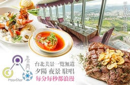 摘星樓 星月360度旋轉景觀餐廳 8.5折 平假日皆可抵用500元消費金額