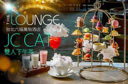 台北六福萬怡酒店 7折 JC CAT雙人下午茶