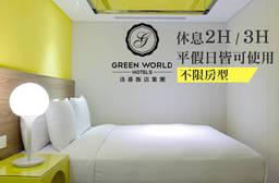 台北-洛碁大飯店中華館 5.4折 休息2H/3H平假日皆可使用