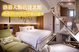 台北-洛碁大飯店建北館 5.9折 休息2H/3H不分平假日皆可