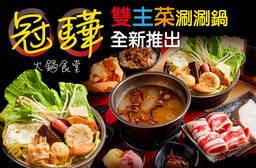 冠驊火鍋食堂 7.3折 全新推出雙主菜涮涮鍋