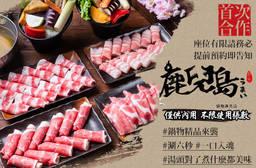 鹿兒島鍋物專賣店(板橋松江店) 7.4折 平假日皆可抵用400元消費金額