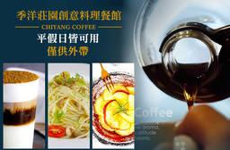 季洋莊園創意料理餐館 7.9折 平假日皆可抵用300元消費金額