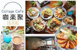 Collage咖楽聚(北平店) 7.5折 平日可抵用250元消費金額(假日可抵用220元)