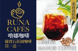嚕娜咖啡 RUNA CAFÉS(北高富民店) 5折 綠寶石莊園咖啡買一送一