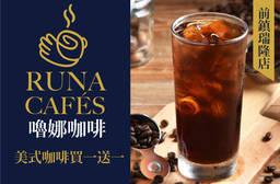 嚕娜咖啡 RUNA CAFÉS(前鎮瑞隆店) 5折 美式咖啡買一送一