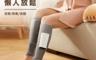 生活市集 9.3折! - 氣壓舒緩腿部按摩器