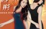 BeautyFocus 4.8折! - 微塑收腹機能背心K2445-1(2 入)