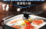 Future Lab. 未來實驗室 9.1折! - 滿漢電火鍋