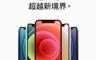 Apple 蘋果 10.0折! - iPhone 12 256G(6.1吋)