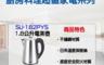 台灣三洋Sanlux 7.3折! - 1.8公升(MAX)不鏽鋼電茶壺 SU-182PYS