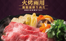 生活市集 4.9折! - 凝脂霜降牛肉火鍋肉片(6 包)