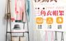 Incare 5.3折! - 移動式三角落地衣帽架(買1送1/3色)