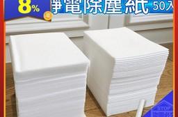 可當抹布靜電除塵紙 台灣現貨 靜電除塵 大掃除 居家清潔 毛髮清潔(50 張)