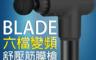 生活市集 7.5折! - BLADE六檔變頻舒壓筋膜槍 按摩器 電動按摩槍 肌肉筋膜按摩儀 現貨 當天出貨